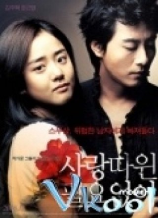 Love Me Not - Love Me Not (2006)