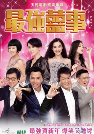 Phim Tối Cường Hỷ Sự - All's Well, Ends Well (2011)