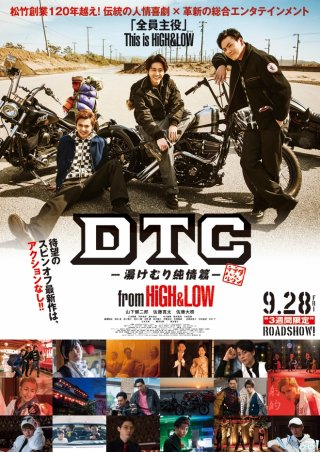 High&low – Dtc: Suối Nước Nóng - Dtc -yukemuri Junjou Hen- From High & Low (2018)
